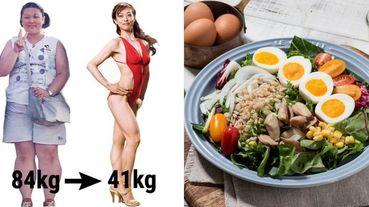 日本爆火減肥書單:《我瘦了43kg,7日減醣瘦身菜單》!揭秘9大「低糖飲食」習慣,快點筆記~