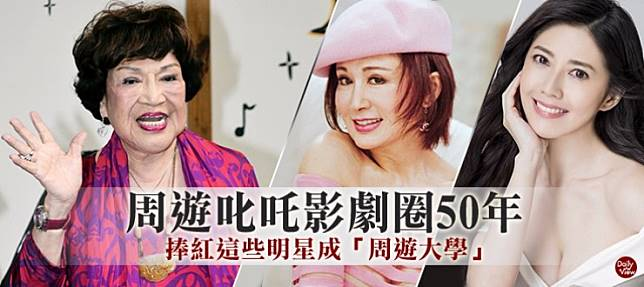 你認識她嗎?周遊叱吒影劇圈50年 捧紅超多明星成「周遊大學」