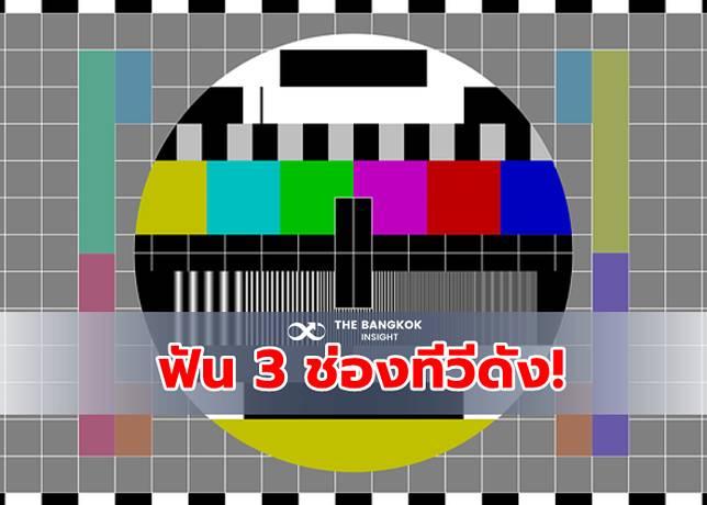 มติ 'กสทช.' สั่งฟัน 3 ช่องทีวีดังเซ่นเหตุกราดยิงโคราช!