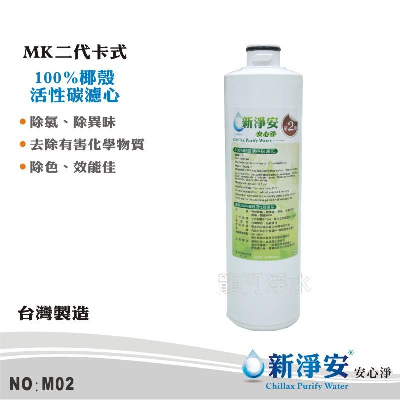 商品名稱:新淨安-MK二代卡式100%椰殼活性碳濾心商品編號:M02產品功能:有效除氯、除臭味、除色、三氯甲烷、農藥、碘值1050工作環境:工作耐壓120psi,最大工作溫度55°C以下原料來源:馬來