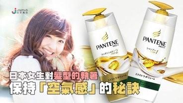 日本洗護界匠人!推出人氣髮品讓日本女生365天保持「空氣感」秀髮!
