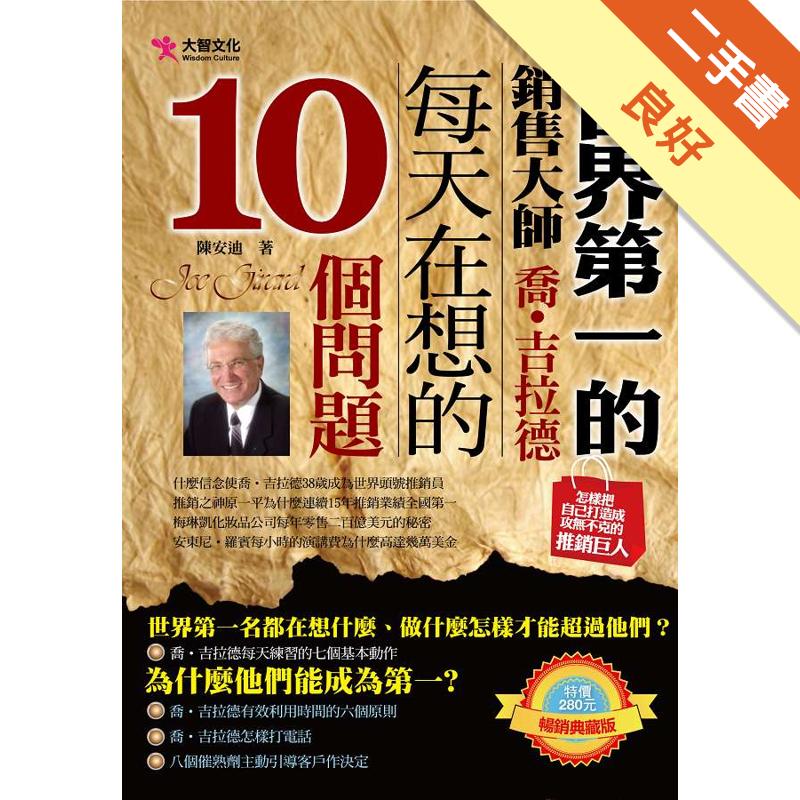 商品資料 作者:陳安迪 出版社:大智文化 出版日期:20130306 ISBN/ISSN:9789866129735 語言:繁體/中文 裝訂方式:平裝 頁數:320 原價:280 ----------