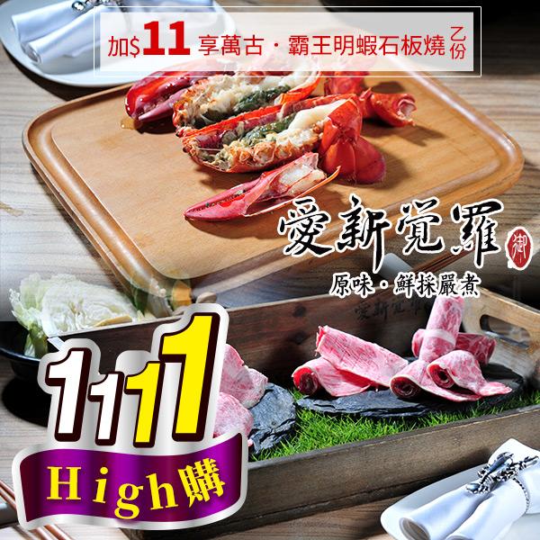 打造頂級極致饗宴,品嚐萬古燒.活龍蝦石板燒的細緻肉質,鮮活鮑魚的Q彈美味