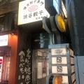 実際訪問したユーザーが直接撮影して投稿した西新宿餃子渋谷餃子 新宿西口店の写真