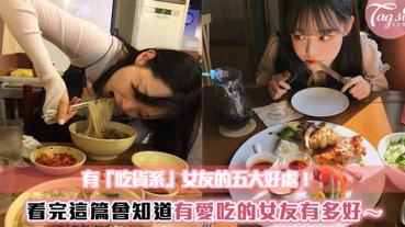 吵架只要餵食就好有「吃貨女友」的五大好處!看完就知道有個愛吃女友有多好~