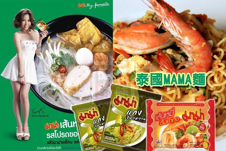 泰國 MAMA麵 米粉 媽媽麵 全球美味泡麵TOP10 [TH87201295] 千御國際