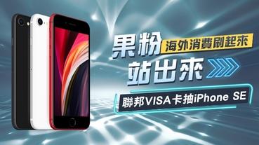 海外刷聯邦Visa 抽iPhone SE