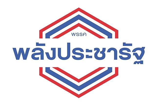 พรรคพลังประชารัฐ-logo