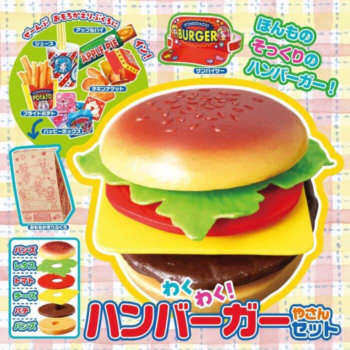 漢堡店遊戲組