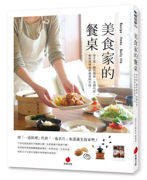 用「一道料理」代替「一張名片」來認識美食家吧! 中意有溫度感的手動磨豆機,也愛偶...