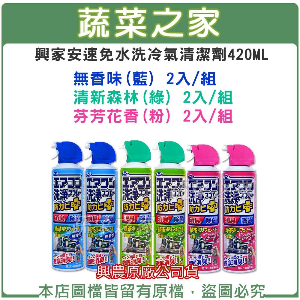 【蔬菜之家】興家安速免水洗冷氣清潔劑420ML2入/組(興農原廠公司貨) (無香味、芬芳花香、清新森林三種可選)