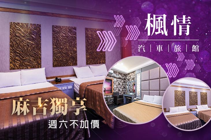 【屏東】屏東-楓情汽車旅館 #GOMAJI吃喝玩樂券#電子票券#Motel