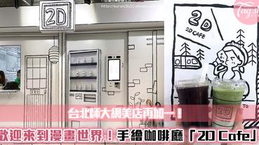 【駐站作家:Karen】台北師大 2D CAFE 手繪咖啡廳 歡迎來到漫畫的世界