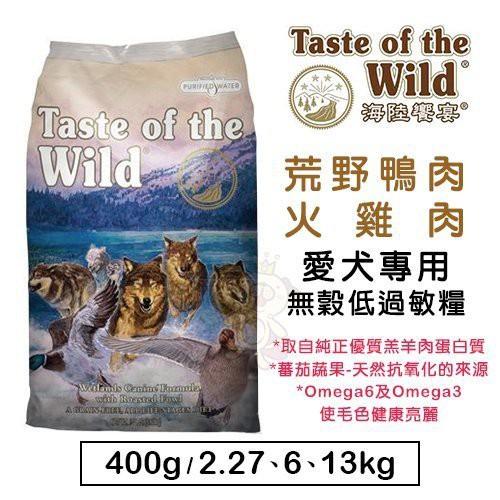 *WANG*美國海陸饗宴Taste of the Wild《荒野鴨肉火雞肉》無穀狗糧 6kg~13kg