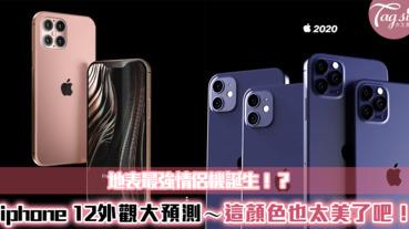 Iphone 12外觀大預測!除了「乾燥玫瑰」色,居然多了超迷人的「夜幕藍」!