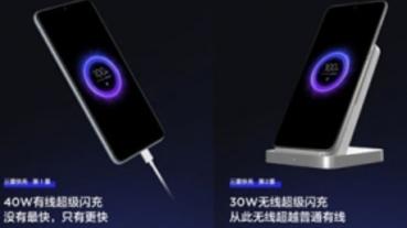有線無線都很快!小米 9 Pro 5G 版本將搭載 40W 有線快充、30W 無線快充與 10W 無線反充