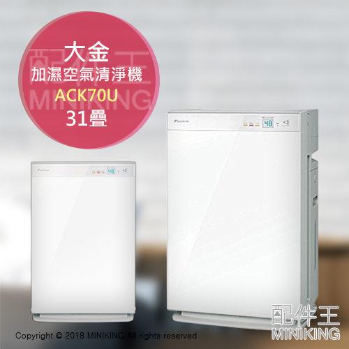 日本代購 大金 ACK70U 加濕空氣清淨機 PM2.5 除臭 31疊