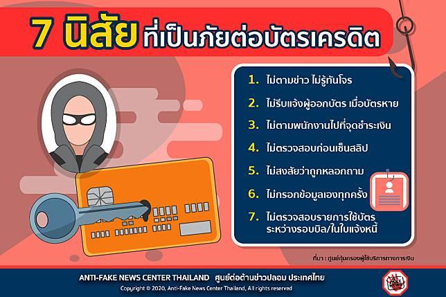 7 นิสัยที่เป็นภัยต่อบัตรเครดิต