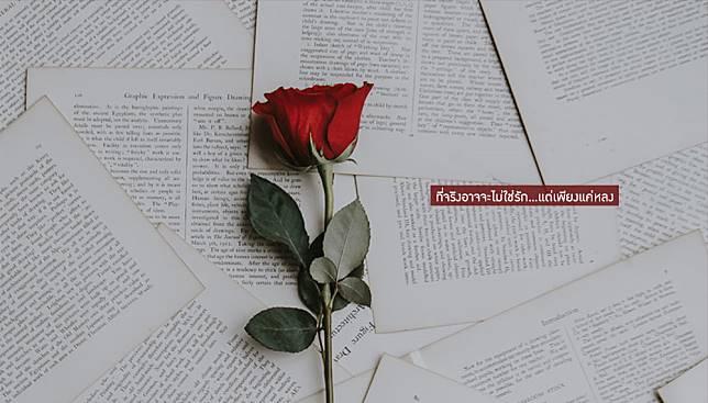 สัญญาณเตือน แค่หลง…แต่ไม่ได้รัก | รักอย่างมีสติ