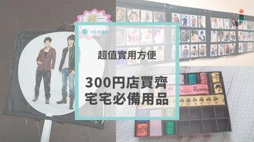【宅宅天國】300円店搵齊宅宅所需的收納用品