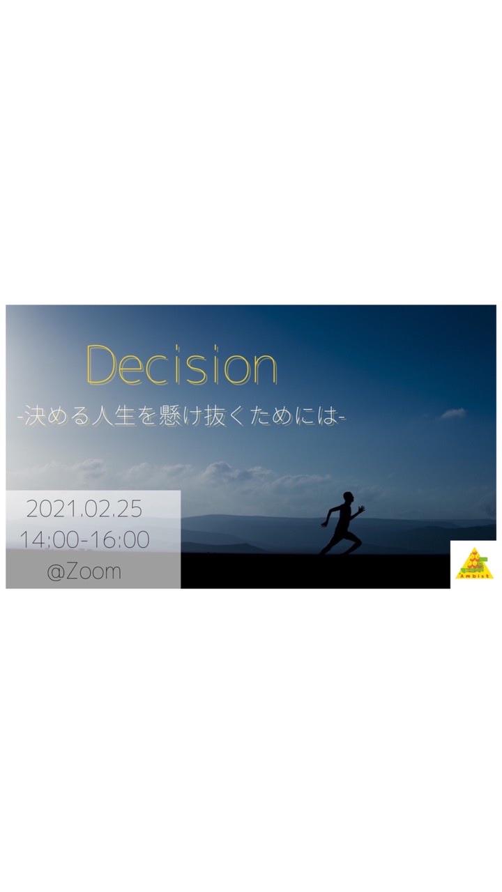 2/25愛媛Zoom勉強会『Decision 〜決める人生を懸け抜くためには〜』
