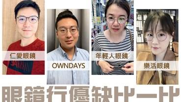 眼鏡比較文:沒有比較沒有傷害,仁愛眼鏡、OWNDAYS、年輕人、樂活眼鏡之眼鏡配鏡優缺大比拚(圖多)