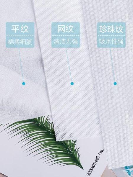300片 抽式洗臉巾女一次性擦臉毛巾