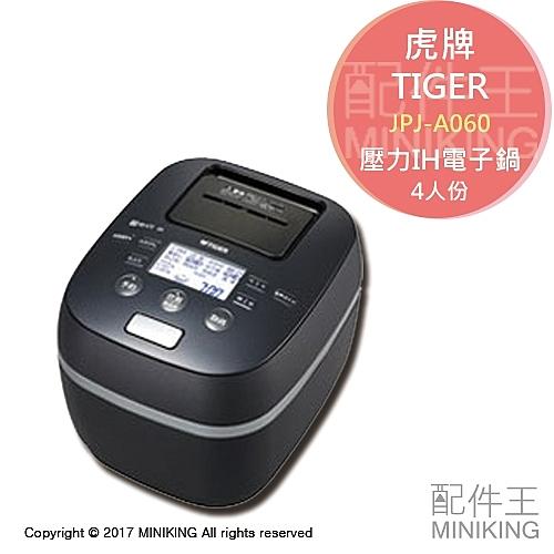 日本 TIGER 虎牌 JPJ-A060 壓力IH電子鍋 電鍋 本土鍋 遠紅外線 4人份 黑色