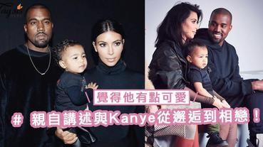 親自講述與Kanye West從邂逅到相戀!Kim Kardashian甜笑:第一次見面已經覺得他有點可愛~