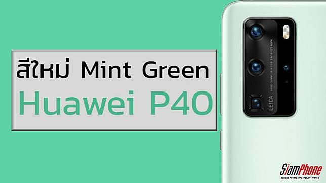 เผยภาพเรนเดอร์ล่าสุด Huawei P40 สีเขียวมิ้นละมุน สวยเนียนโดนใจ