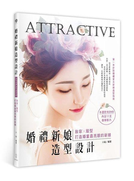 (二手書)Attractive!婚禮新娘造型設計:妝容X髮型,打造婚宴最亮眼的新娘