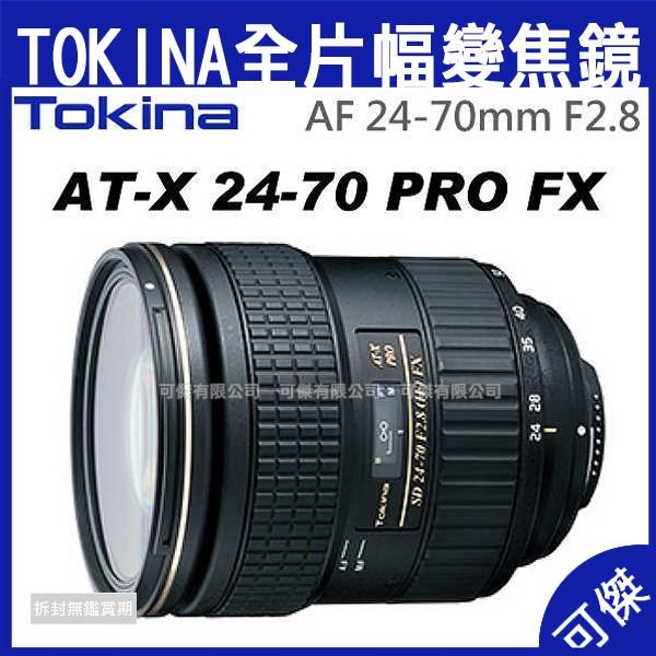 公司貨2年保固 24-70mm F2.8 濾鏡 82mmTOKINA AT-X 24-70 PRO FX 24-70mm F2.8 全片幅 變焦鏡#TOKINA #AT-X #24-70 #PRO #