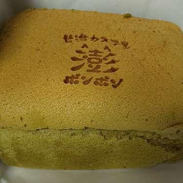 台湾カステラ 澎澎のundefinedに実際訪問訪問したユーザーunknownさんが新しく投稿した新着口コミの写真