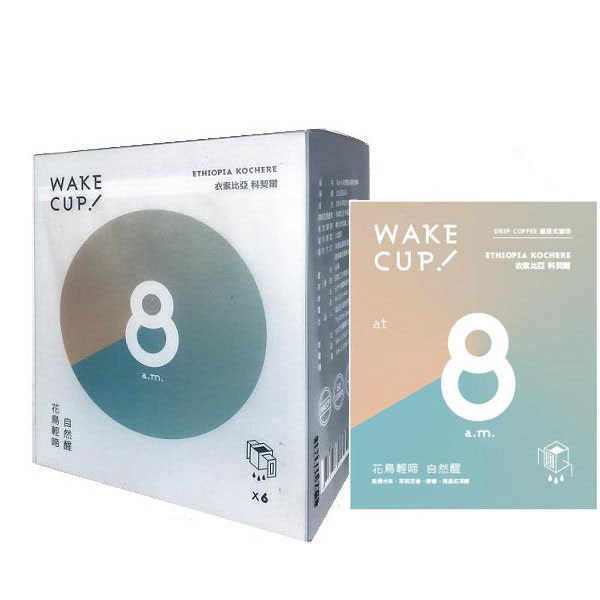 【誠品生活】WAKE CUP8a.m.自然醒 風味級濾掛式咖啡 (衣索比亞)(六入/盒)