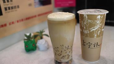 新莊手搖飲料店推薦【上宇林 富國店】來嚐鮮超特別的手工粉角,還有茶與奶蓋的完美結合飲品吧!