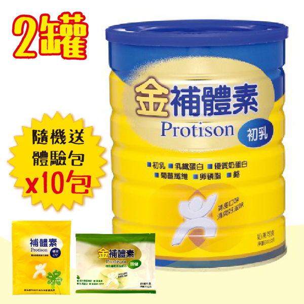 【隨機送體驗包x10】金補體素 初乳均衡配方 900g/罐 兩罐組 體驗包EXP:2019.11