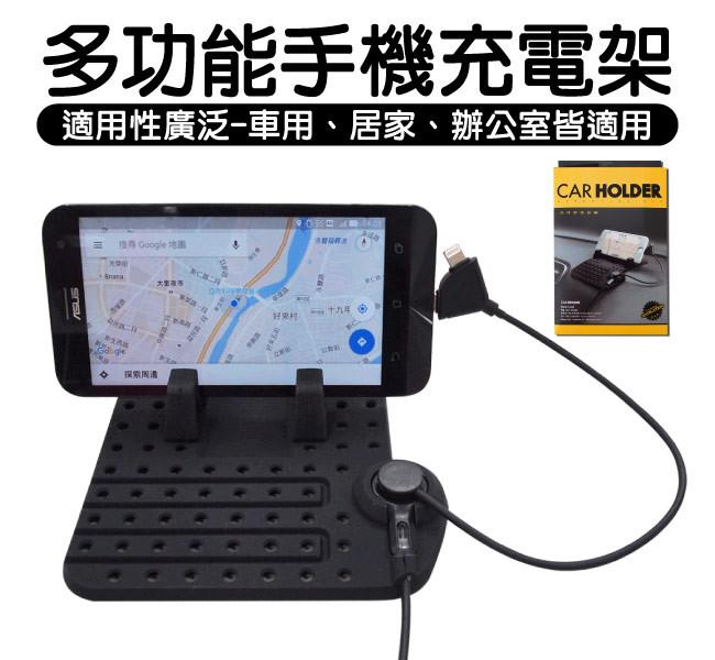 多功能手機充電架 (汽車︱收納︱手機架)