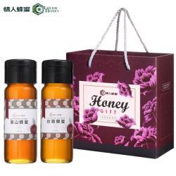 情人蜂蜜-台灣經典蜂蜜禮盒(高山+百花)420g