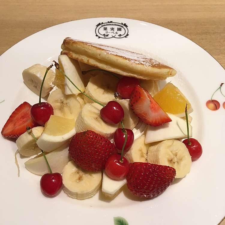 代々木果実園リーベル 新宿店のF-Set(日替わりパンケーキ)に実際訪問訪問したユーザーララさんさんが新しく投稿した新着口コミの写真