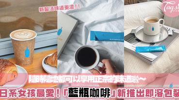 「藍瓶咖啡」又來了!日系女孩最愛的Blue Bottle新推出即溶咖啡~不用出國就能喝到了!