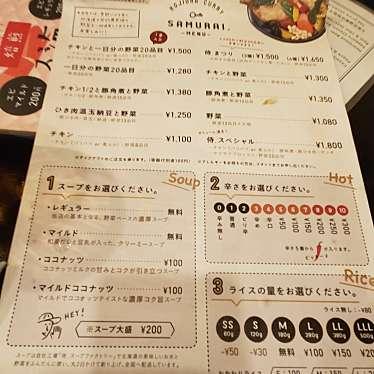 実際訪問したユーザーが直接撮影して投稿した箪笥町カレーRojiura Curry SAMURAI 神楽坂店の写真