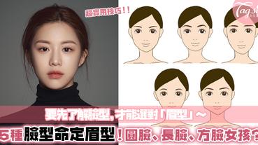 你是圓臉、長臉、方臉女孩?5種不同臉型的「命定眉型」,選對眉型臉直接小一號!