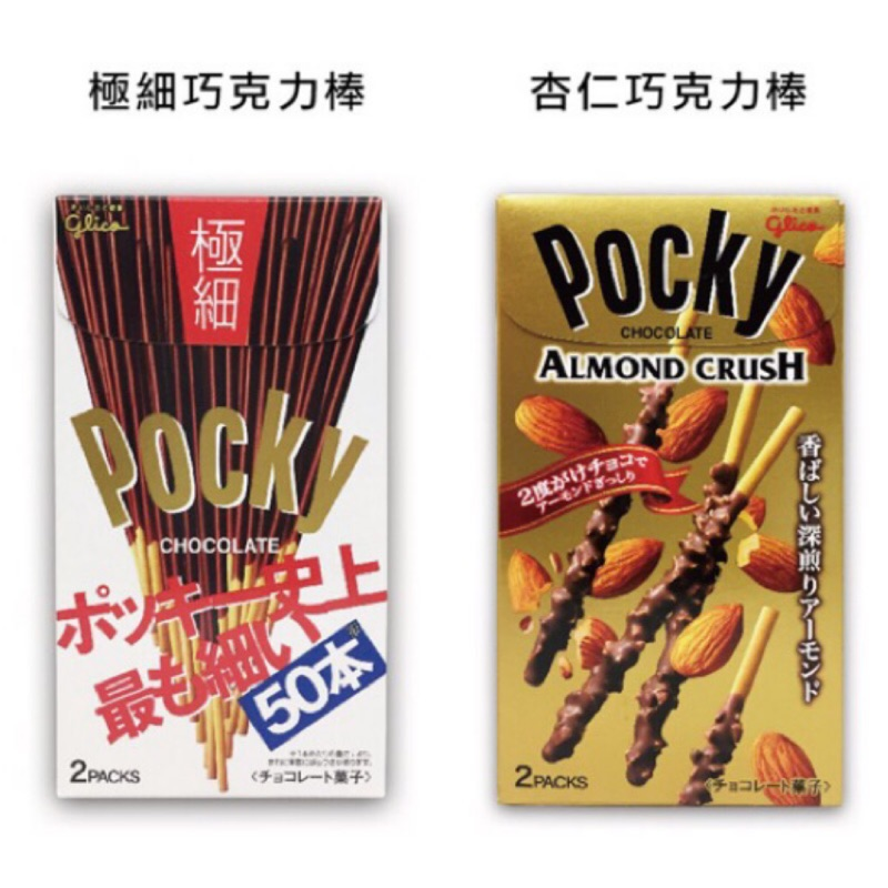 產地:日本草莓果肉巧克力57.6g(2包入),愛心形狀餅乾棒季節限定-濃厚抹茶口味65g(2包入),宇治抹茶使用焦糖奶油巧克力 80.4g(4包入),法國岩鹽使用禁斷二度草莓棒 62.4g(4支X3包