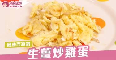 『生薑炒雞蛋』感冒初期止咳小偏方,簡單又美味!