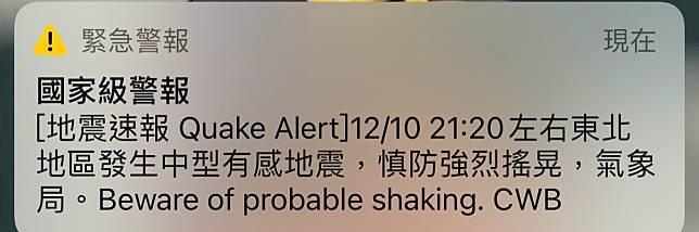 今 緊急 地震 速報