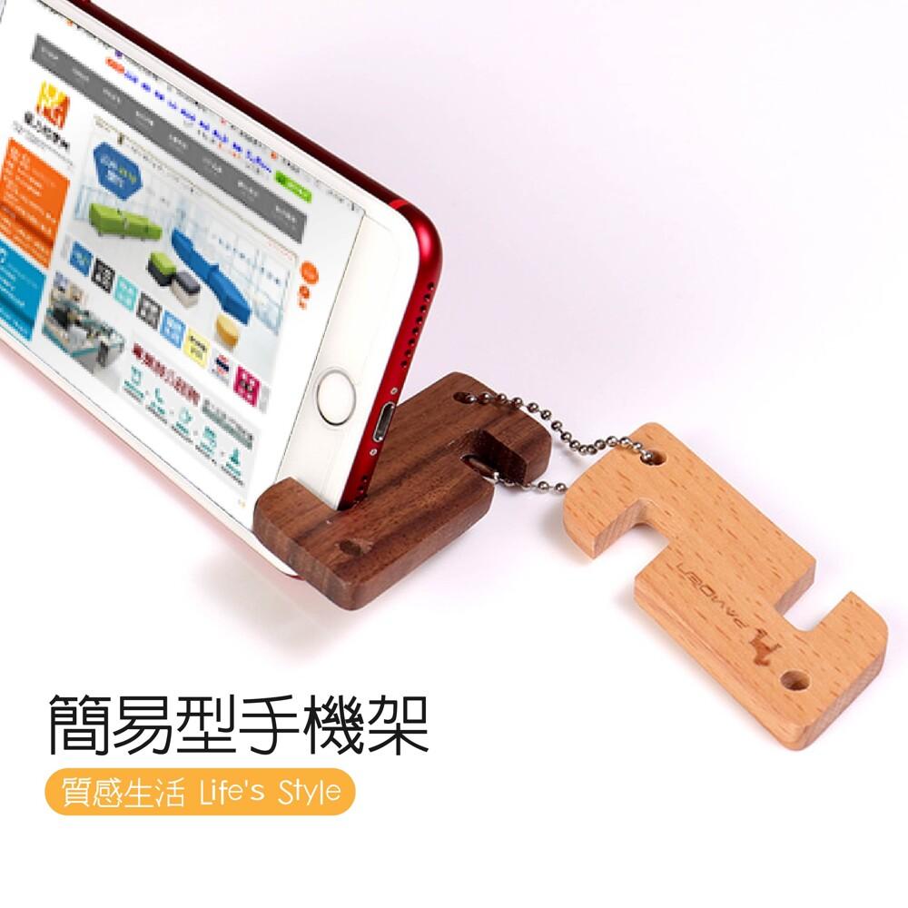 簡易型手機架