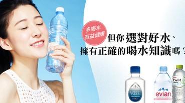 多喝水有益健康,但你擁有正確的喝水知識嗎?