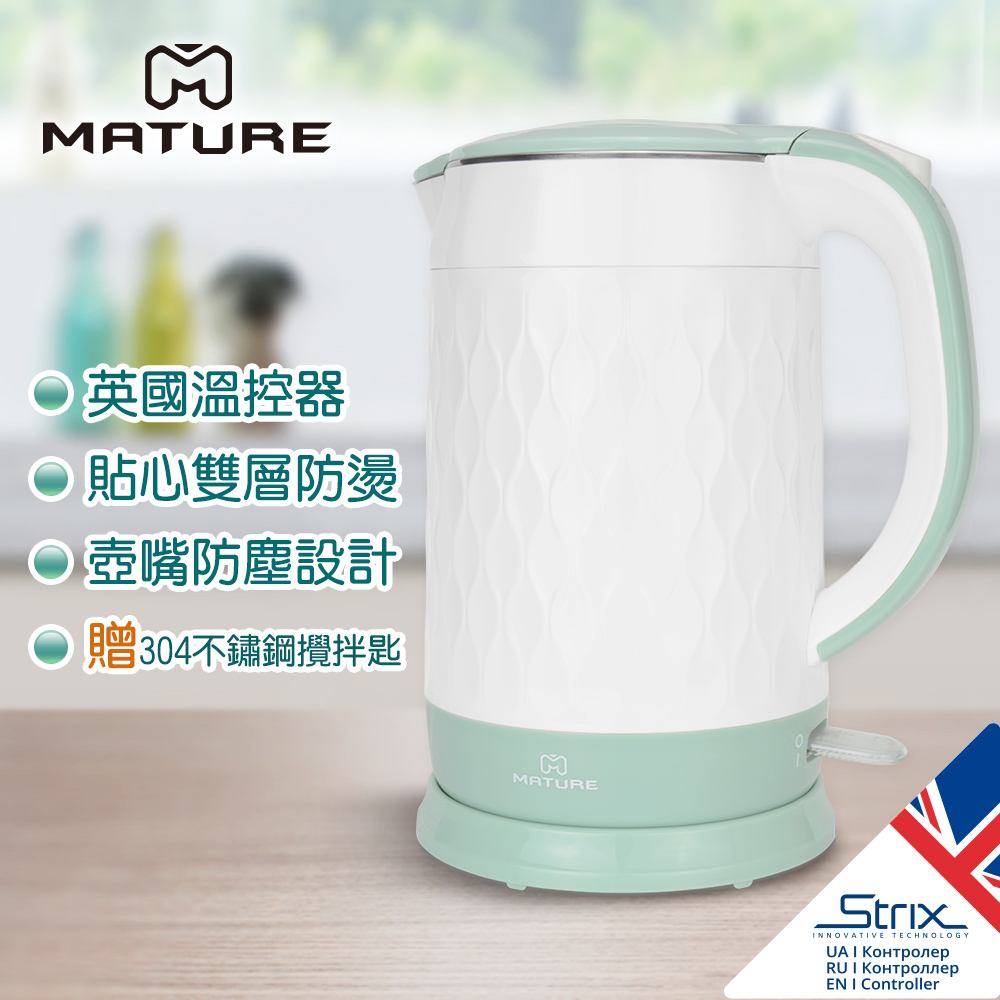 MATURE美萃 時尚水漾1.7L防燙快煮壺 CY-1670