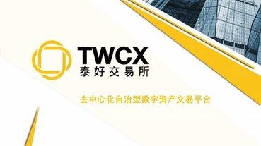 泰好交易所(TWCX)註冊送10USDT合約模擬金,可以練習玩安全自治透明便捷的去中心化自治型數字資產交易平台全台前三大交易所