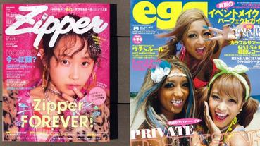 曾經的潮流穿搭,都是從日本雜誌學起!